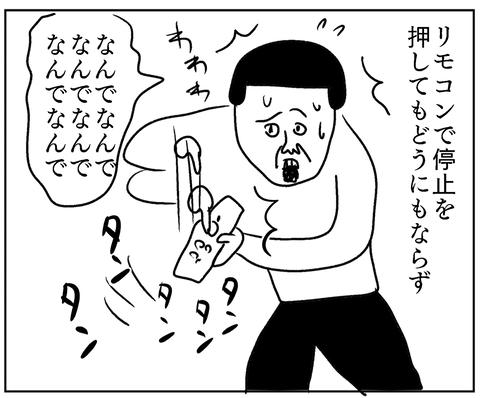 IMG_6705