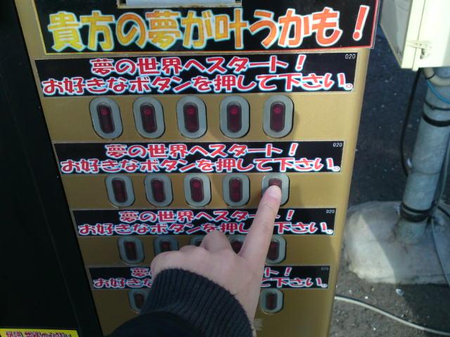 ... 1000 円 投入 します ジーー 1000