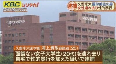医学部 久留米 大学