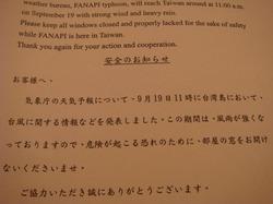 台湾台風02