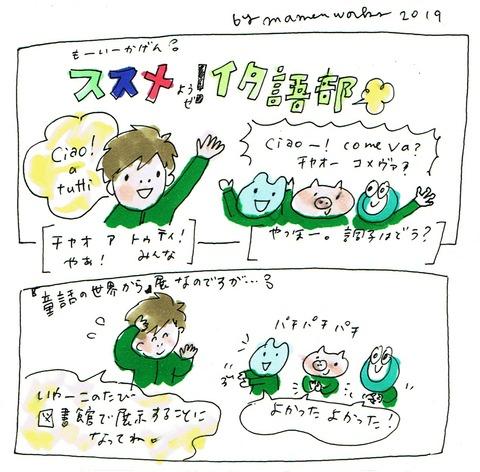 itagobu20190201-1
