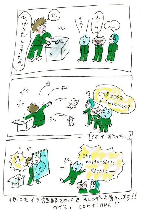 itagobu20190201-2