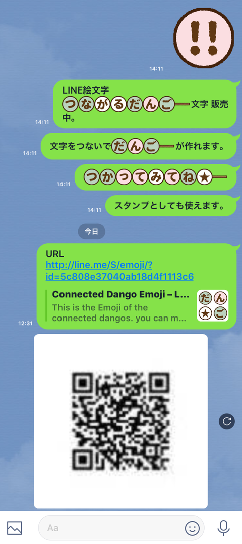th_linedango2