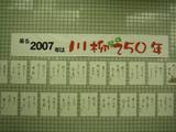川柳250周年1