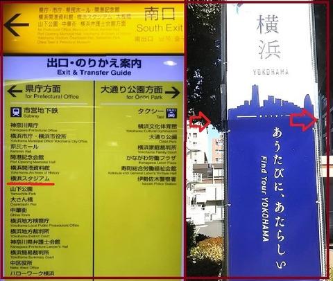 関内駅南口3