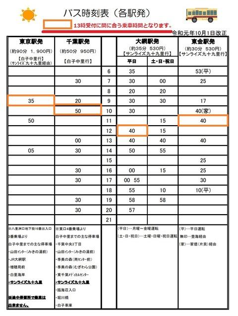 サンライズバス時刻表