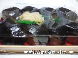 25鯖寿司
