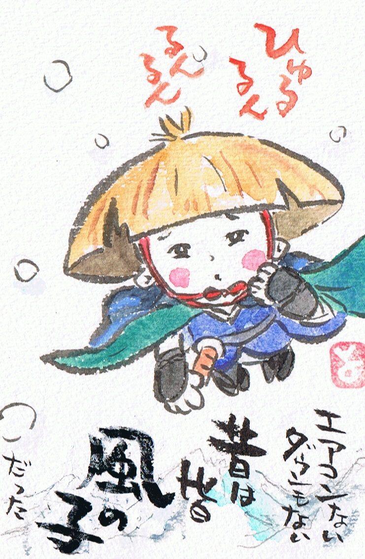 の 太郎 小僧 北風 寒