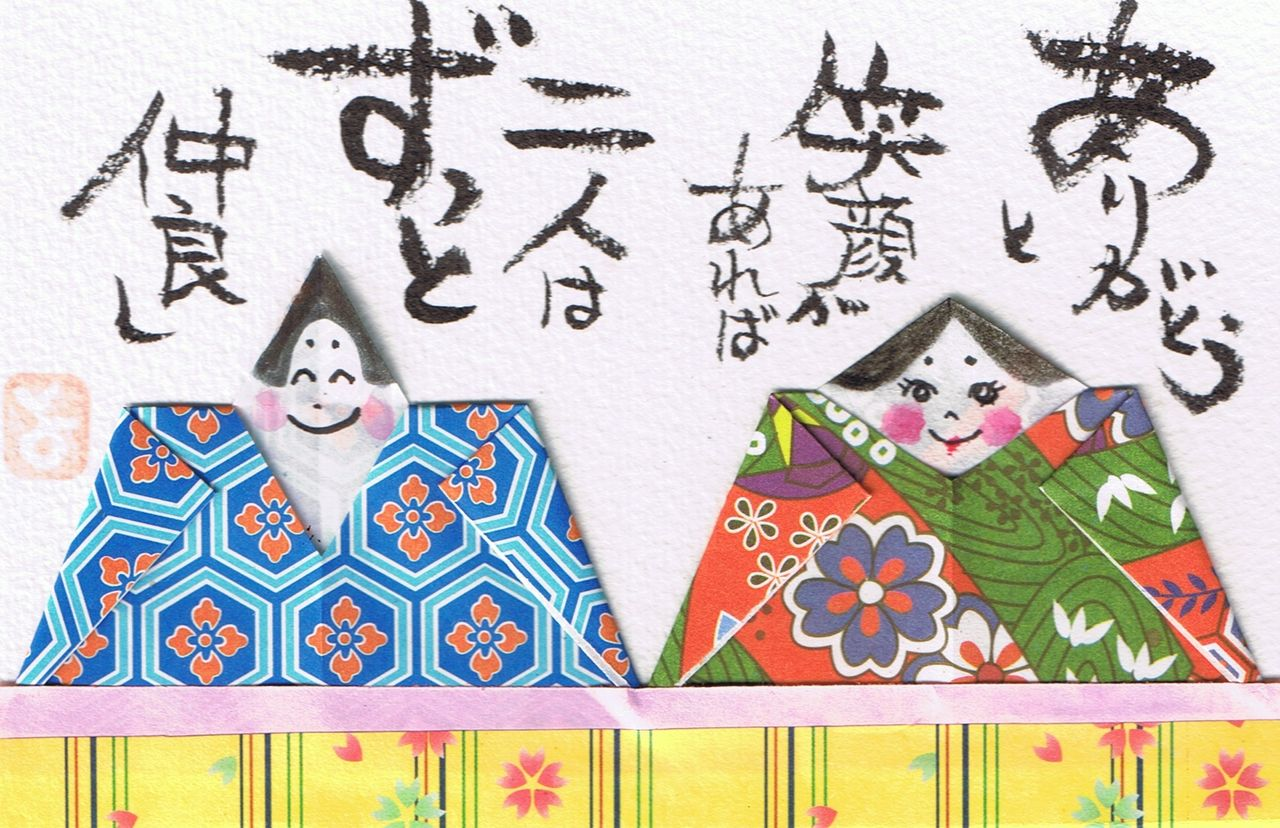 マミズマミーの絵手紙日和 ... : 雛人形 折り紙 難しい : 折り紙
