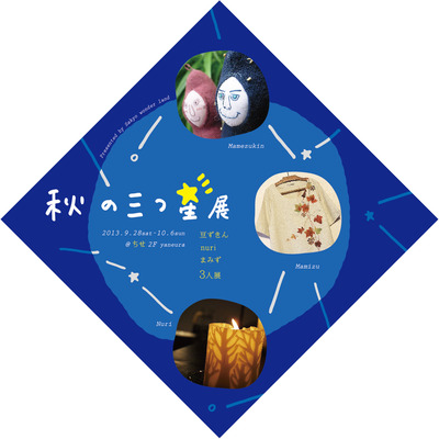 mitsuboshi_omote