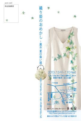 Mmz_Orihime_u