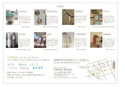 tenomon-ichi_ura のコピー