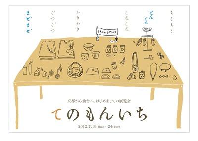 tenomon-ichi_omote のコピー