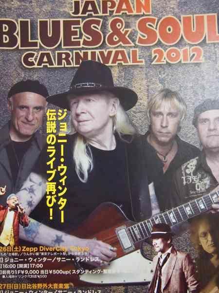 120527ジャパンブルース&ソウルカーニバル2012 : Travel Photo Diary ...