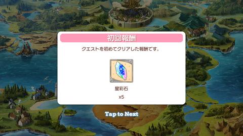 きらファン_2017-12-28-02-16-36