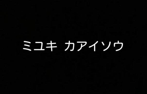 カアイソウ ミユキ 史上最恐の『三大未解決事件』が怖すぎる・・・迷宮入した事件の裏に隠された真相に驚愕!!