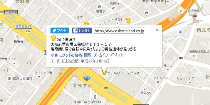 てる 大阪 大島