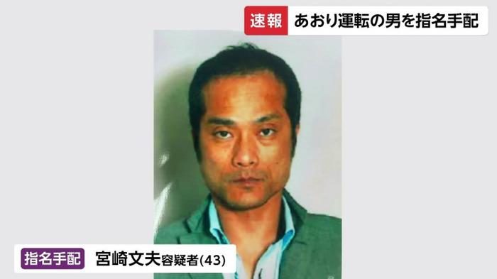 【あおり男】逮捕された宮崎文夫容疑者が何度も「きもとさん」と叫ぶ