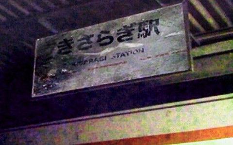 きさらぎ駅の行き方知ってるやついない?