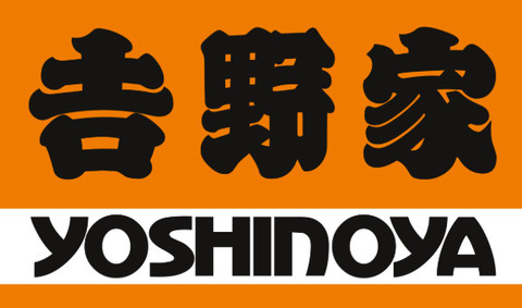 【大阪地震】牛丼の吉野家が41店舗で営業一時中止