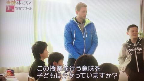 メッシ「日本の授業はどれも一方通行に見える。子供たちは意味を分かっているのだろうか?」