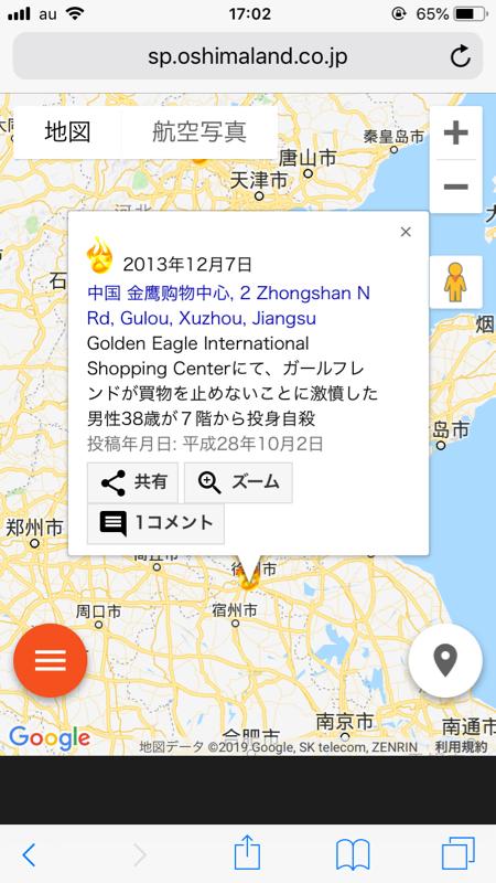 てる 北海道 大島