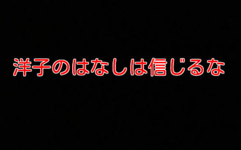 は と の は な 洋子 信じる 話