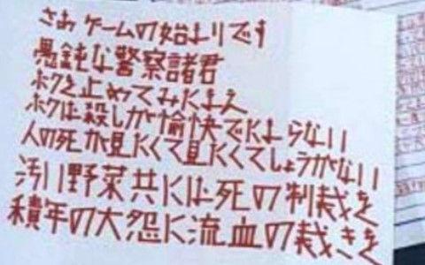 【真夏のミステリー】現在の酒鬼薔薇聖斗【再編集スレ】