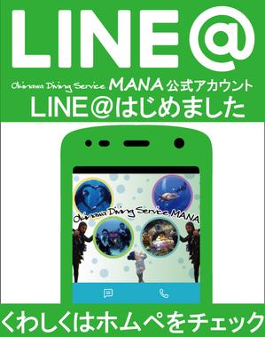 line@banner2
