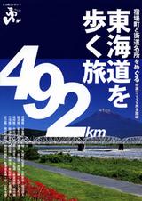 東海道を歩こう