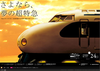 0系新幹線スペシャルサイトのトップ画像
