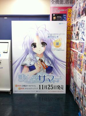 アキバ☆ソフマップ1号店20111017_01