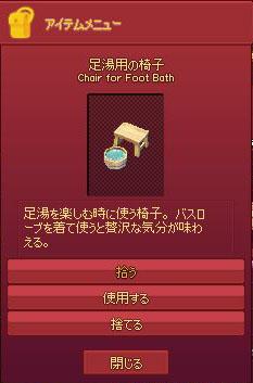 足湯用の椅子