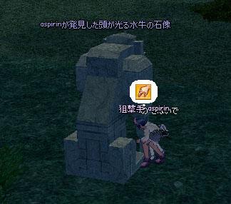 石像から採集