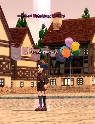 風船お祭り管理人ジェノ