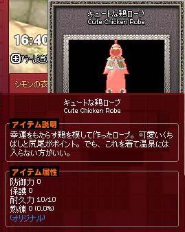 キュートな鶏ローブw