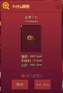 金貨入れ880G