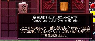 G14 空白のロミオとジュリエットの台本