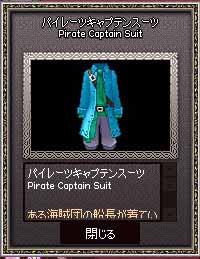 船長スーツ