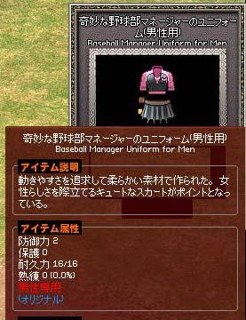 奇妙な野球部マネージャーのユニフォーム男性用