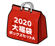 set_luckybag2020-l01