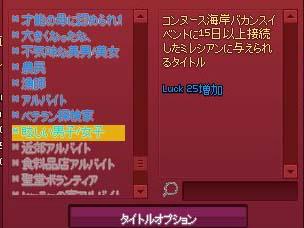 Luck25増加