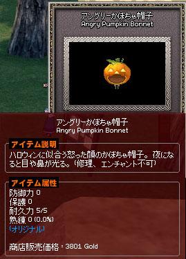アングリーかぼちゃ帽子