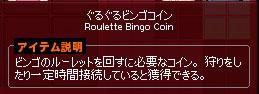 ぐるぐるビンゴコイン