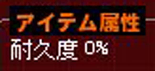 耐久度0%