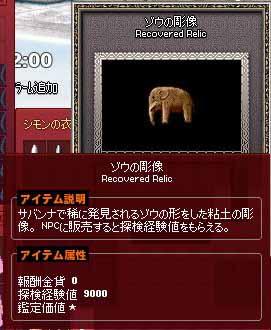 ゾウの彫像