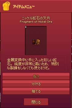 ニッケル鉱石の欠片