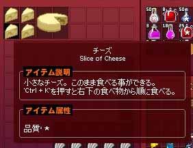 チーズオア大きなチーズ?