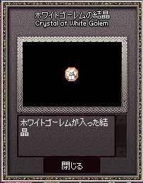 ホワイトゴーレムの結晶