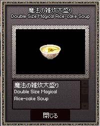 魔法の雑炊大盛り